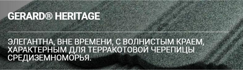 gerard heritage slogan